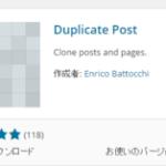 WordPressで記事をコピー(Duplicate and Merge Postsプラグインの紹介)