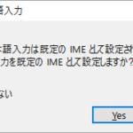 Windows10 使ってみて気になったメモ その1