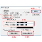 初号機&弐号機 環境構築 その2 SSH関連